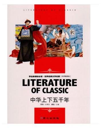 学生新课标必读·世界经典文学名著【名师精读版】