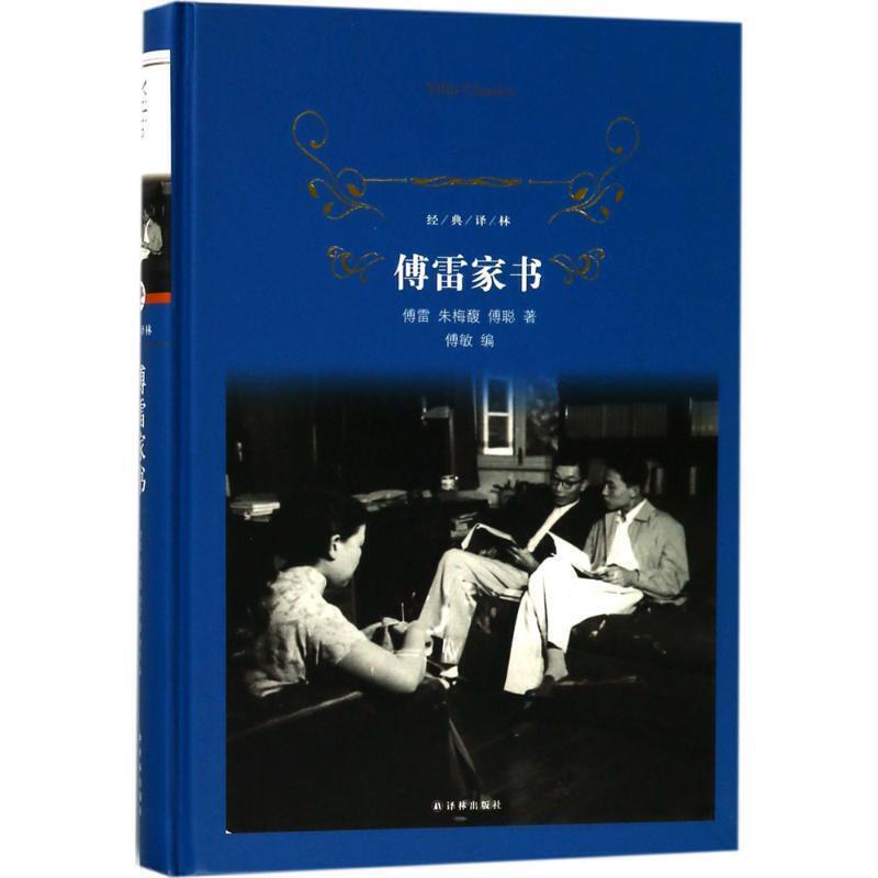 傅雷家书-经典译林